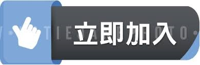 財神娛樂-金曲獎收視出爐 陳珊妮致詞成最高點88萬人看